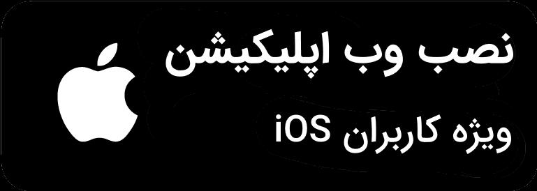 دانلود وب اپلیکیشن مخصوص کاربران ios
